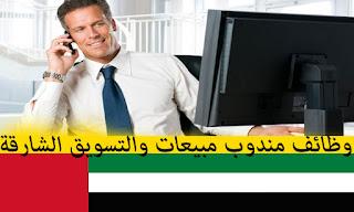وظائف شاغرة في الإمارات بتاريخ اليوم ، وظائف  مندوب مبيعات الشارقة