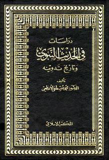 تحميل دراسات في الحديث النبوي وتاريخ تدوينه pdf محمد مصطفى الأعظمي