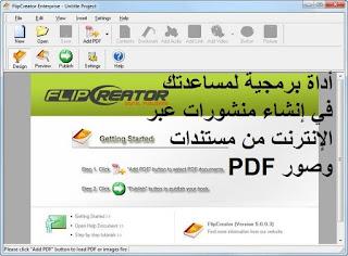 Alive Software FlipCreator 5.1 أداة برمجية لمساعدتك في إنشاء منشورات عبر الإنترنت من مستندات وصور PDF