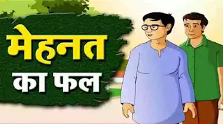Moral-Stories-In-Hindi-For-Class-5