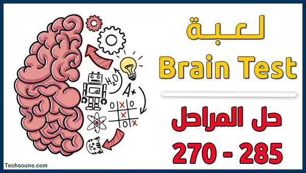 حل لعبة Brain Test | المستوى 270 إلى 285
