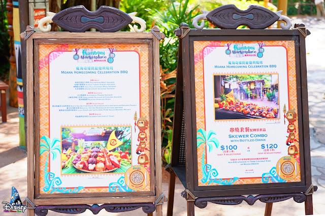 香港迪士尼樂園, 加利布尼市集, 魔海奇緣凱旋慶典燒烤, Hong-Kong-Disneyland-2021-Karibuni-Marketplace-Moana-Homecoming-Celebration-BBQ