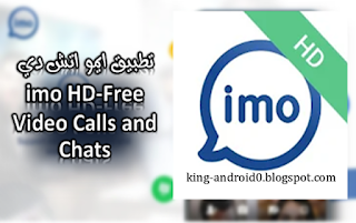 https://king-android0.blogspot.com/2020/04/imo-hd.html