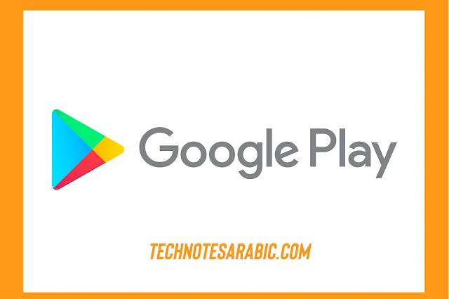 Google play market technotesarabic.com