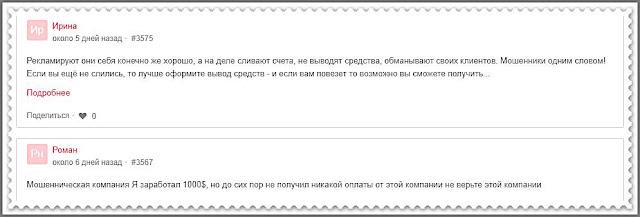 Отзывы о брокере GTFMarkets.