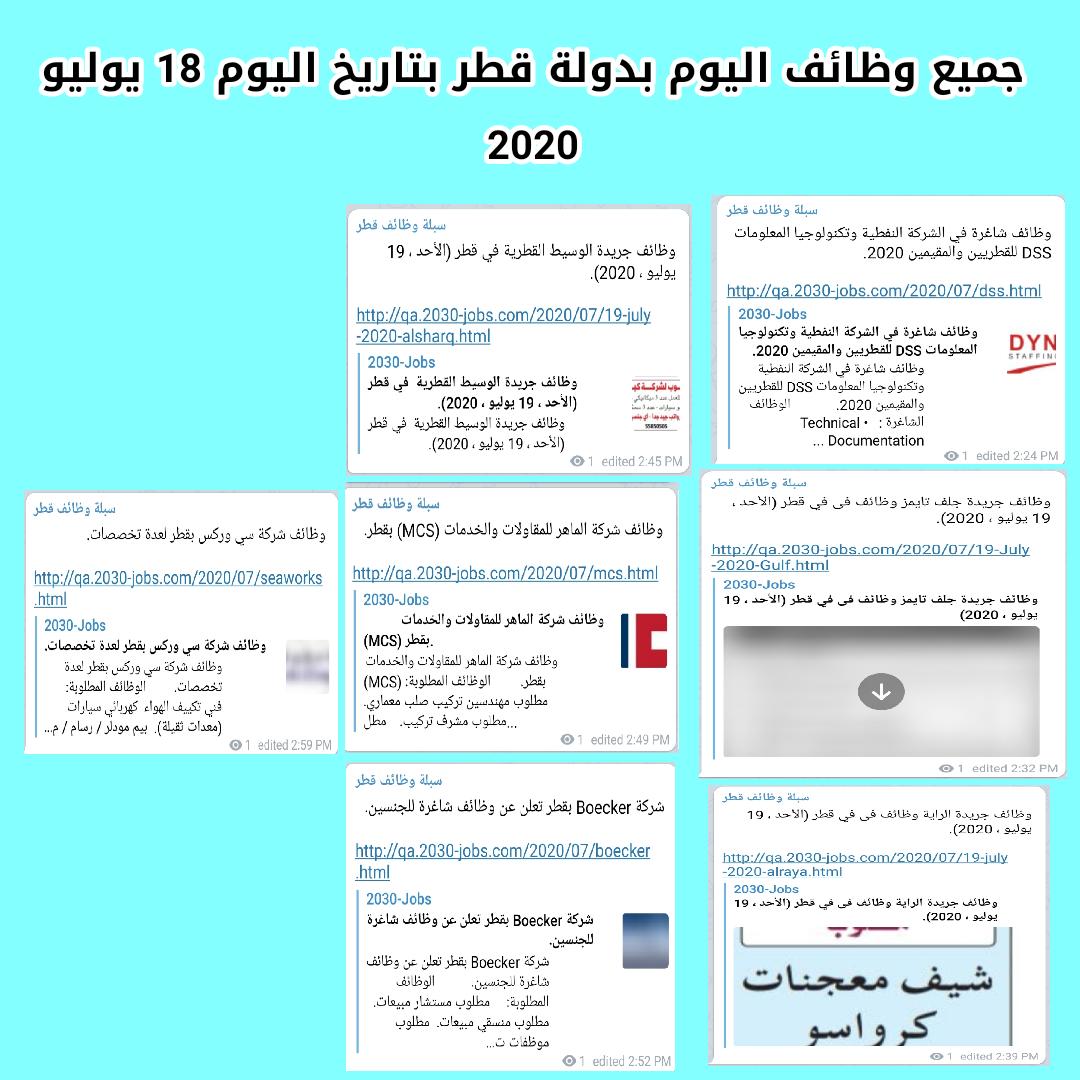 جميع وظائف اليوم بدولة قطر بتاريخ اليوم 18 يوليو 2020