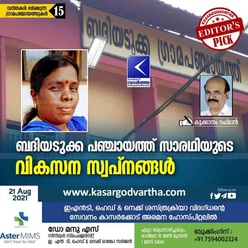 Kookanam-Rahman, Panchayath-Member, Article, Panchayath, Woman, Kerala, Members, Dreams of Badiyadukka panchayath president.