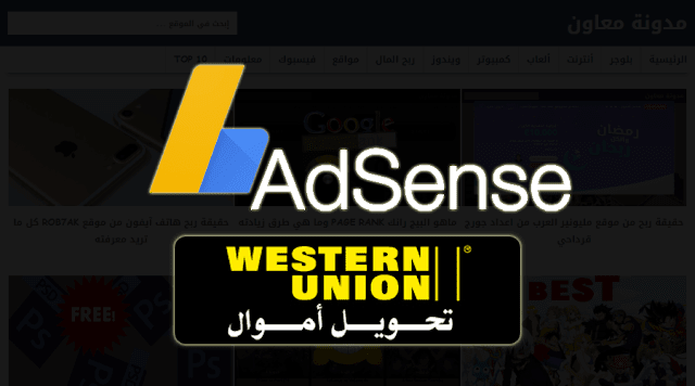 كيفية إستلام أرباح أدسنس عن طريق ويسترن يونيون في الجزائر