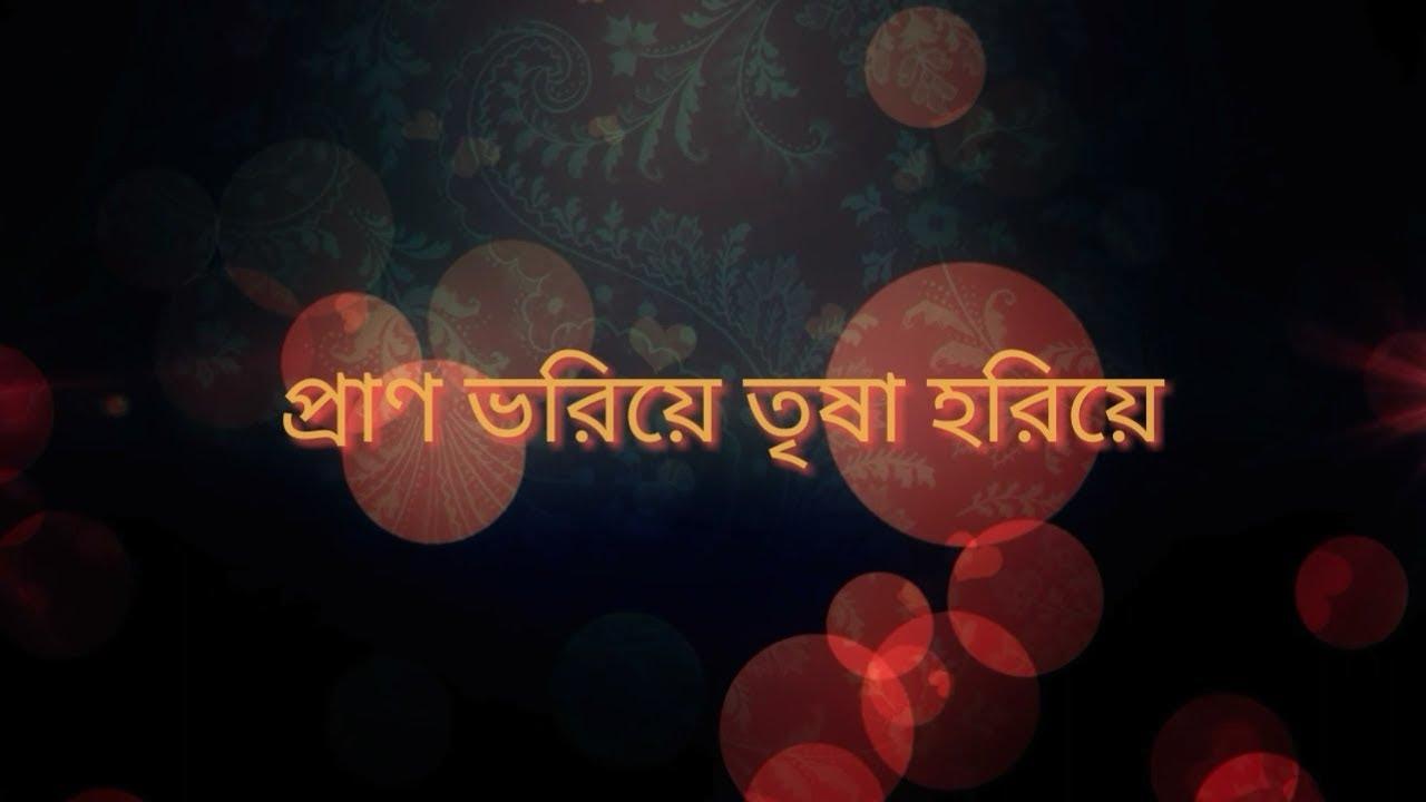 Praano bhoriye trisha horiye Lyrics ( প্রাণ ভরিয়ে তৃষা হরিয়ে ) - Rabindra Sangeet