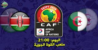 تطبيقات و مواقع مشاهدة مباراة المنتخب الوطني الجزائري و منتخب كينيا من كأس افريقيا للامم مصر 2019