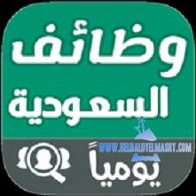 حمل احدث اصدار من تطبيق وظائف السعوديه اليوم لهواتف اندرويد