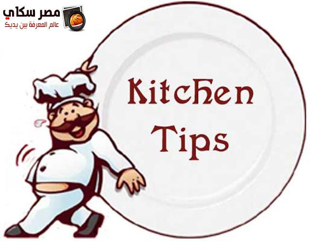 27 نصيحة ذهبية لحواء فى المطبخ  kitchen Tips