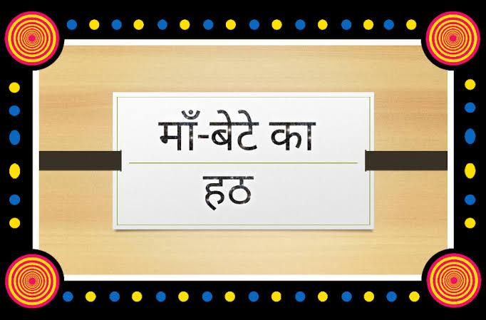 Antarvasna hindi