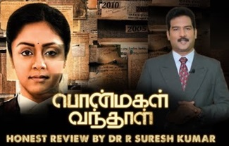 Ponmagal Vandhal Movie review [Honest Review} by Dr.R.Suresh Kumar [Sun TV] – The Stager Television