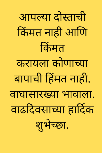 Happy birthday wishes for best friend in Marathi