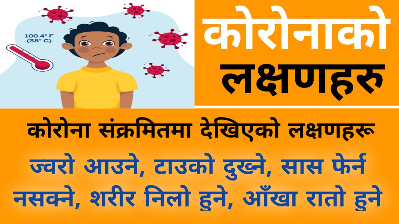 कोरोना भाइरसको मध्यम लक्षणहरु Mild Symptoms of Coronavirus in Nepali