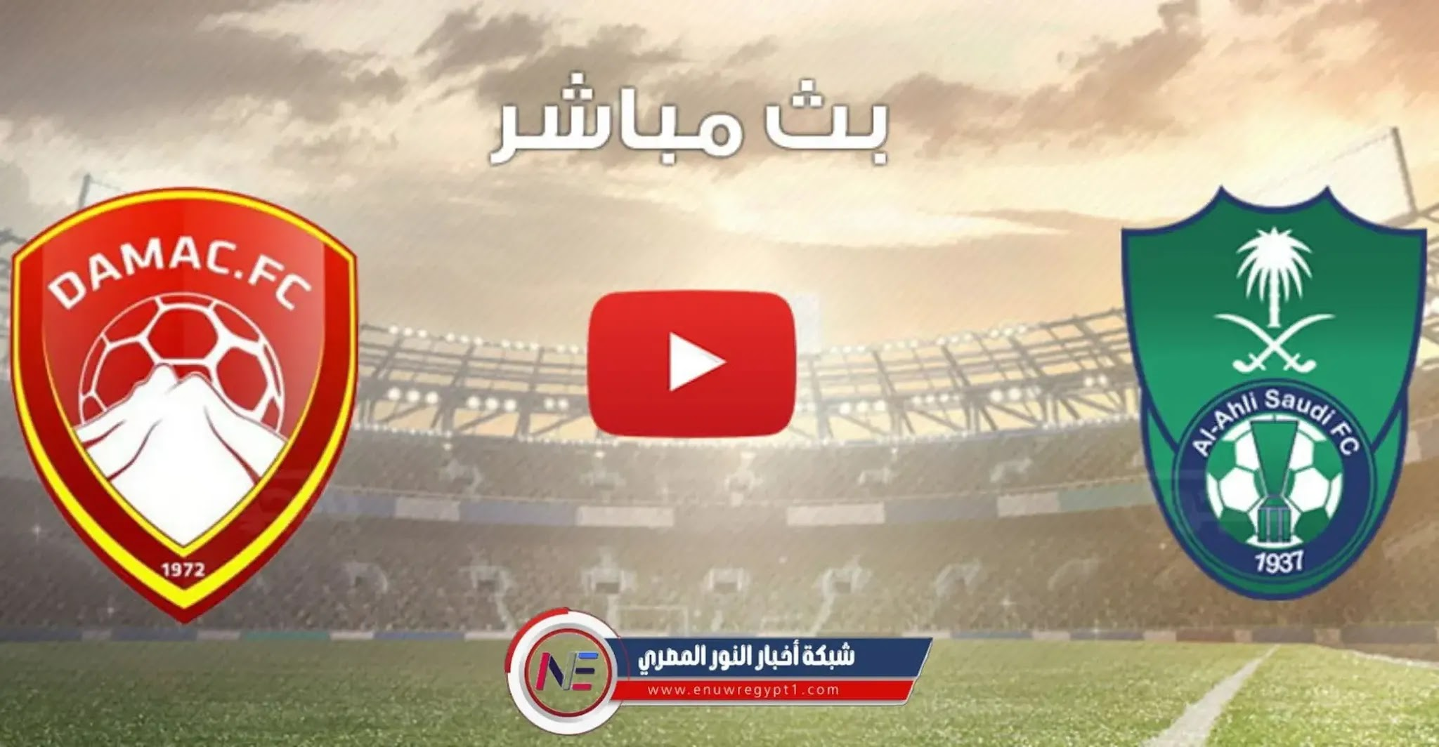 نتيجة مباراة الاهلي و ضمك اليوم 25-08-2021 في الدورى السعودي شاهد اهداف وملخص المباراة