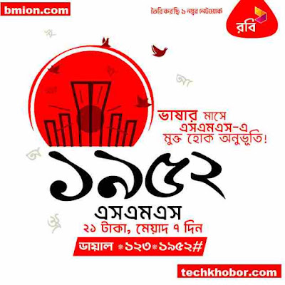 Robi-1952-SMS-Any-Number-7Days-21Tk-21st-February-Offer