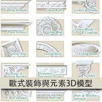3dsMax歐式中式古建石膏角線牆壁裝飾花紋模型下載