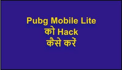 Pubg Mobile Lite को Hack कैसे करें