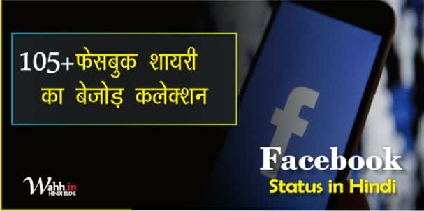 Hindi-shayari-Facebook