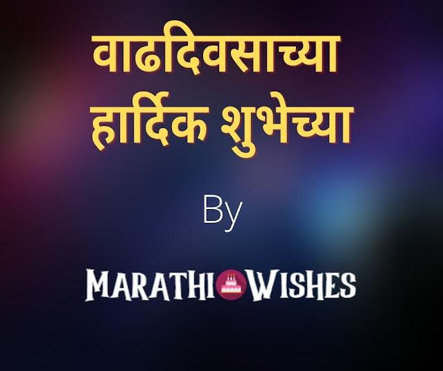 Happy Birthday Wishes in sister in Marathi
