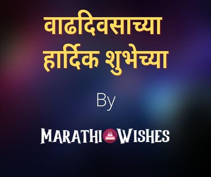 Birthday Wishes for sister in Marathi ▷ Birthday Status Marathi for Sister