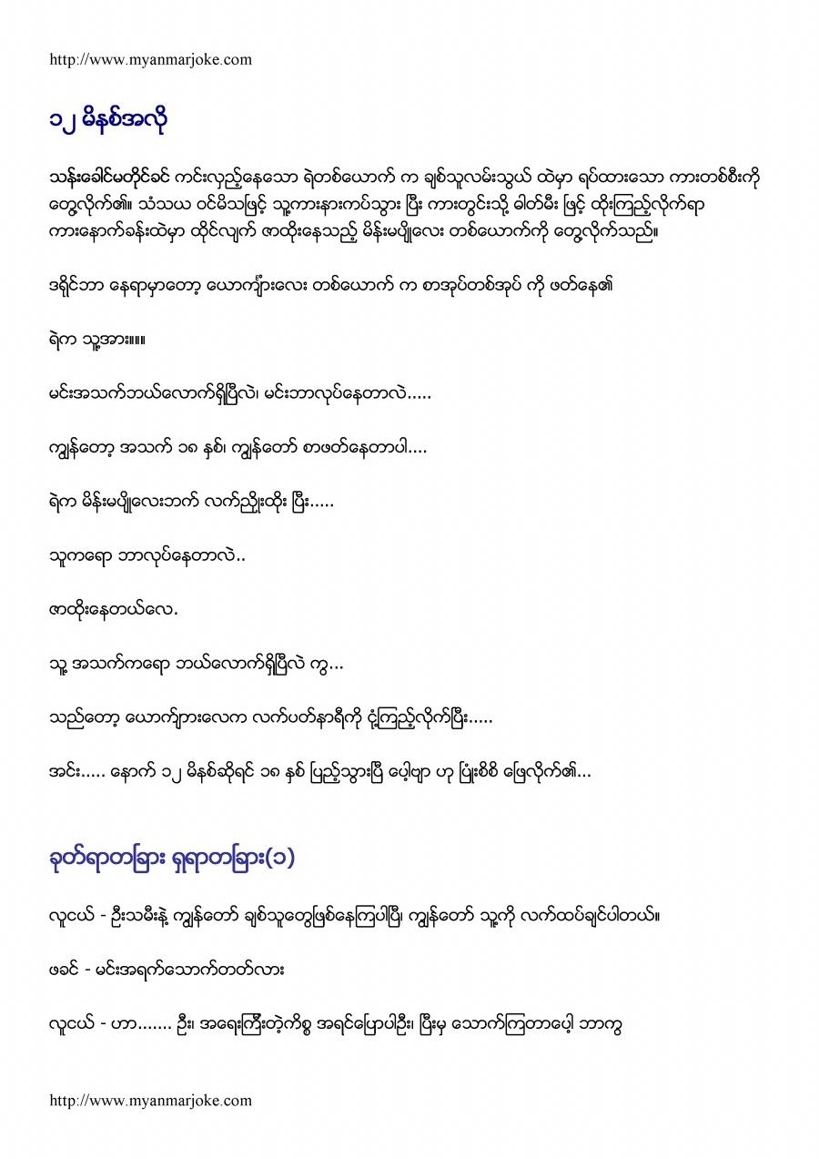 12 Minute More, myanmar model