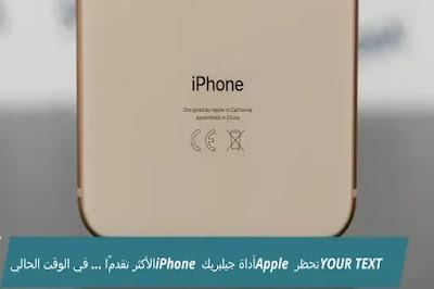 تحظر Apple أداة جيلبريك iPhone الأكثر تقدمًا ... في الوقت الحالي