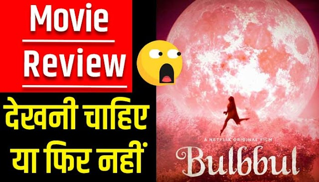 Bulbbul Movie Review: Netflix India | Tripti Dimri, Avinash Tiwary, Rahul Bose | Anushka Sharma