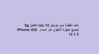 تنزيل ملف تغطية يمن موبايل ios 12 لتفعيل 3g  لجميع اجهزة الايفون اخر اصدار iPhone iOS 12.1.2