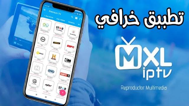 تطبيق إسباني MXL TV لمشاهدة القنوات العالمية بجودة عالية