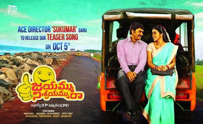 Jayammu Nischayammu Raa 2016 Telugu Full Movie