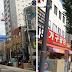 광명사거리~광명6동삼거리 전신주 지중화  2차 사업 착공
