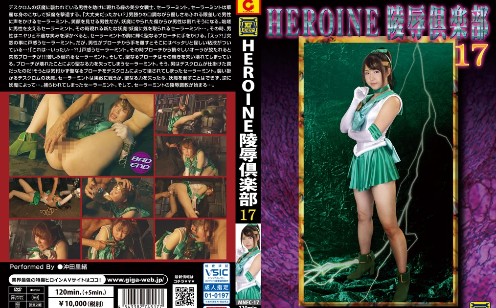 MNFC-17 Heroine Give up Membership 17 Sailor Mint Give up Coaching