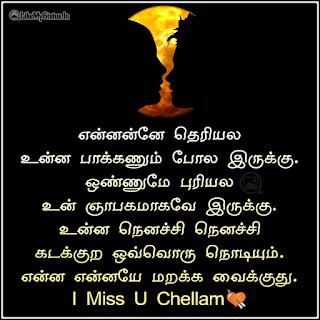I miss u tamil quote