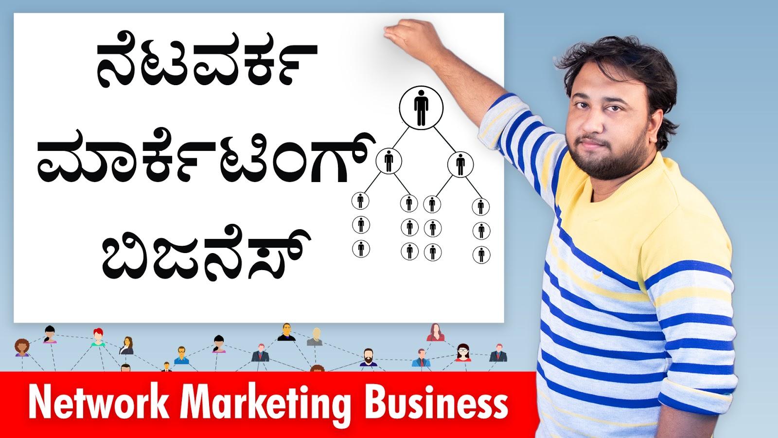 ನೆಟವರ್ಕ ಮಾರ್ಕೆಟಿಂಗ್ ಬಿಜನೆಸ್ : Network Marketing Business