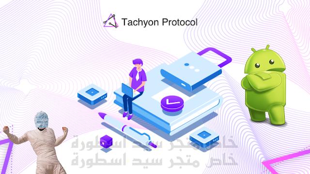 افضل تطبيق VPN مجاني 2021 | افضل برنامج vpn مجاني للاندرويد | تحميل Tachyon VPNاندرويد