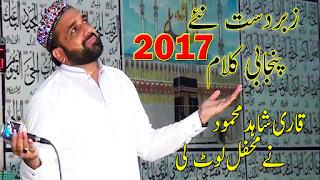Qari Shahid Mehmood | Latest Mehfil e Milaad with New Punjabi Kalam 2017 at Rawalpindi