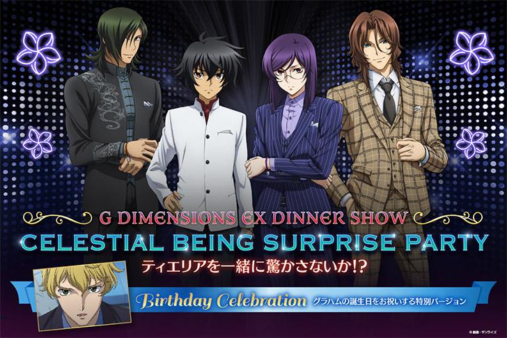 "[GUNDAM FOODIE LOG] Buon Compleanno Graham! ""La Vergine Sensibile"" del Gundam Cafe!"
