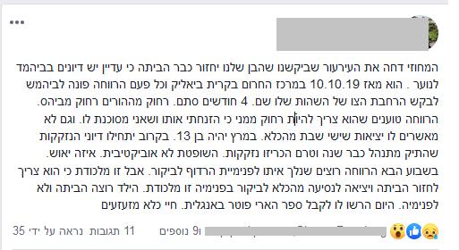 מרכז חירום קרית ביאליק - סטטוס פייסבוק , 04.02.2020