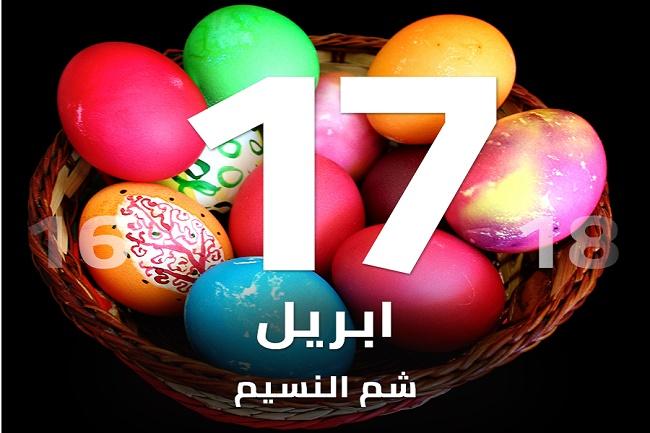 تاريخ موعد اجازة شم النسيم 2017 في مصر يوافق 17 ابريل القادم اجازة رسميا احتفالا بعيد شم النسيم