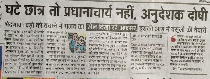 रायबरेली: घटे छात्र तो प्रधानाचार्य नहीं, अनुदेशक दोषी, भेदभाव कर बड़ों को बचाने में गजब का खेल दिखा रहे अफसर