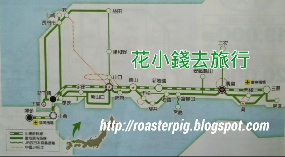 JR廣島山口鐵路周遊券路線圖