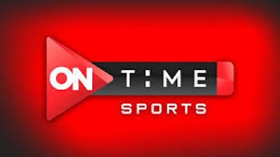 اون تايم سبورت2  on time sport2 لمباريات اليوم بث مباشر بدون تقطيع عبر موقع كورة اون لاين