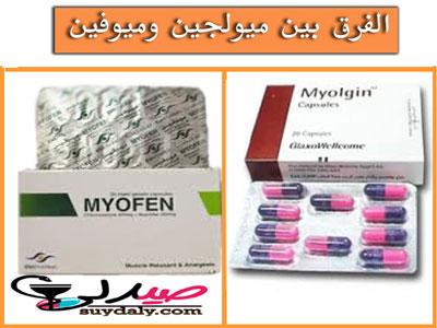 الفرق بين ميوفين وميولجين