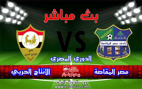 مشاهدة مباراة مصر المقاصة والانتاج الحربي بث مباشر