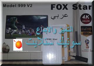 احدث ملف قنوات FOX STAR 999 V2