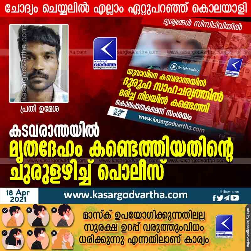 Kasaragod, Kerala, News, Bekal, Kottikulam, Murder, Case, Arrest, Police, Kottikkulam murder; Man arrested.