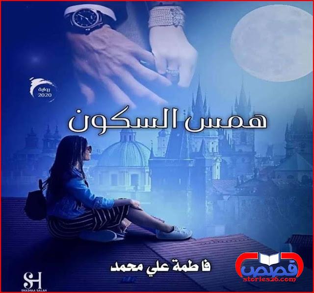 رواية همس السكون بقلم فاطمة علي محمد